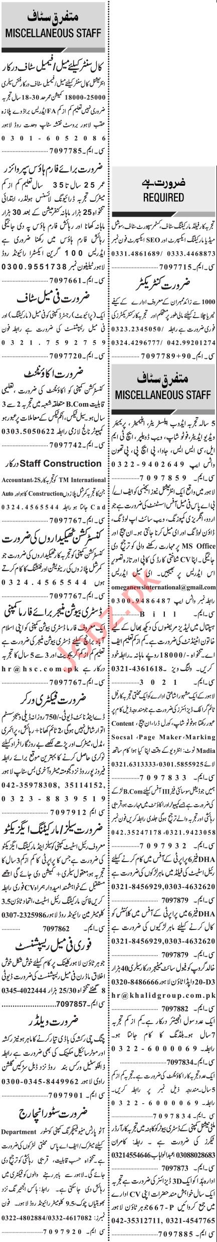 Jang Sunday Classified Ads 11 April 2021 for Multiple Staff