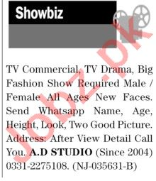 The News Sunday Classified Ads 11 April 2021 for Showbiz