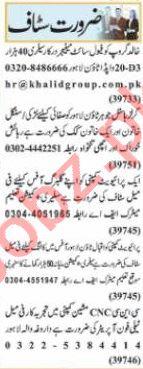 Nawaiwaqt Sunday Classified Ads 11 April 2021 Office Staff