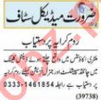 Nawaiwaqt Sunday Classified Ads 11 April 2021 Medical Staff