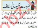 Nawaiwaqt Sunday Classified Ads 11 April 2021 Security Staff