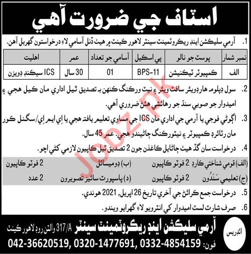Army Selection & Recruitment Centre ISSB Lahore Jobs 2021