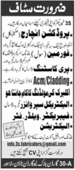 Factory Workers Jobs 2021 in Lahore