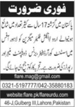 Flare Pakistan Jobs 2021 For Management Staff in Lahore