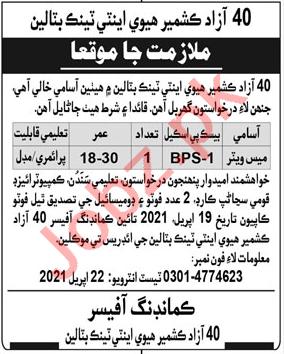 10 Azad Kashmir Heavy Anti Tank Battalion Jobs 2021