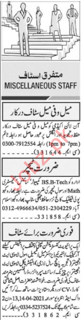 Quran Teacher & Interior Designer Jobs 2021 in Islamabad
