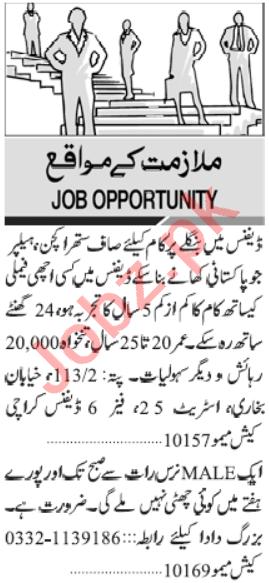 Domestic Staff Jobs Career Opportunity in 2021 in Karachi