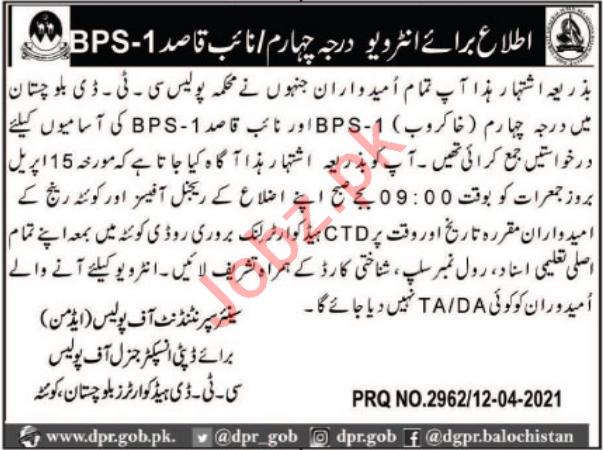 CTD Balochistan Police Quetta Jobs 2021 for Naib Qasid