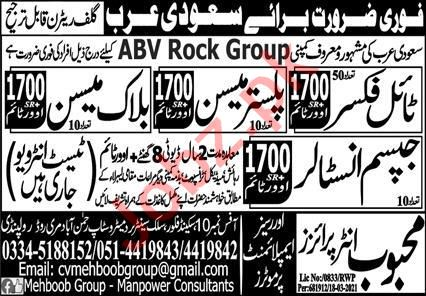 Gypsum Installer & Tile Fixer Jobs 2021 in Saudi Arabia