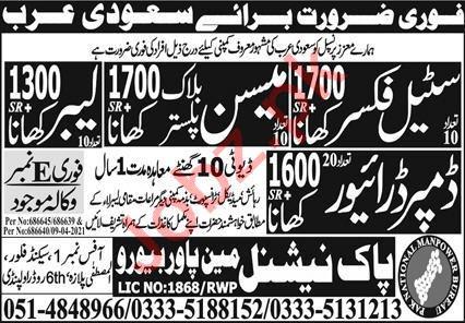 Dumper Driver & Block Mason Jobs 2021 in Saudi Arabia