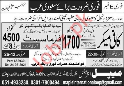 Coffee Maker & Pharmacist Jobs 2021 in Saudi Arabia