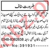 Security Guard & Security Coordinator Jobs 2021 in Peshawar