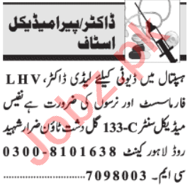 Lady Doctor & Pharmacist Jobs 2021 in Lahore