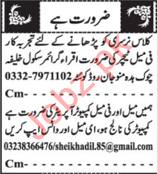 Nursery Teacher & Female Computer Operator Jobs 2021
