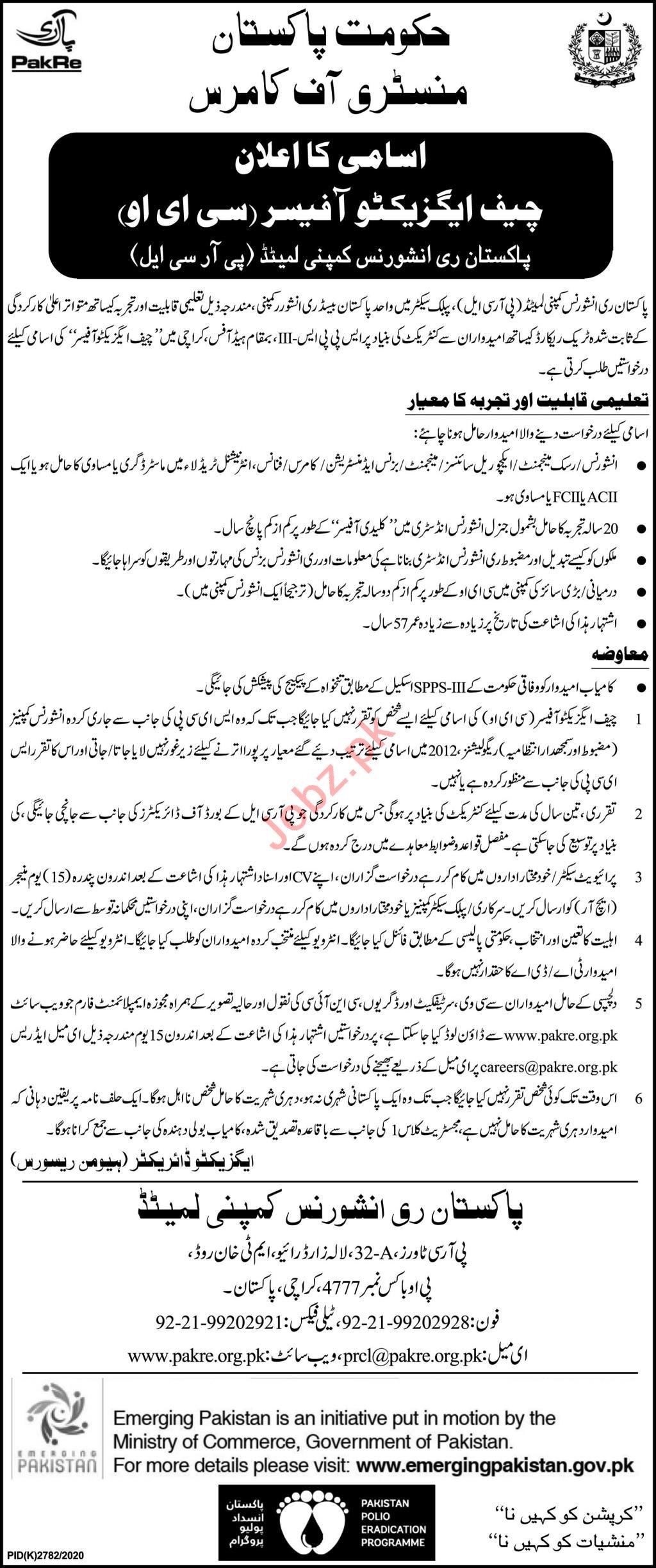 PRCL Pakistan Reinsurance Company Limited PAKRE Jobs 2021