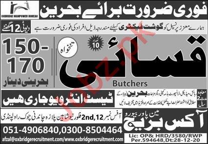 Butcher Jobs Career Opportunity in Bahrain 2021