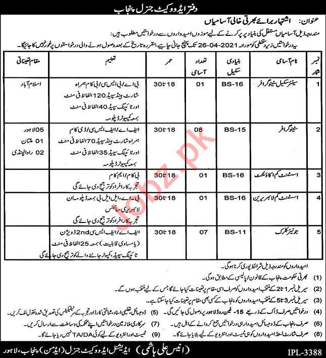 Assistant & Clerk Jobs 2021 in Advocate General Punjab