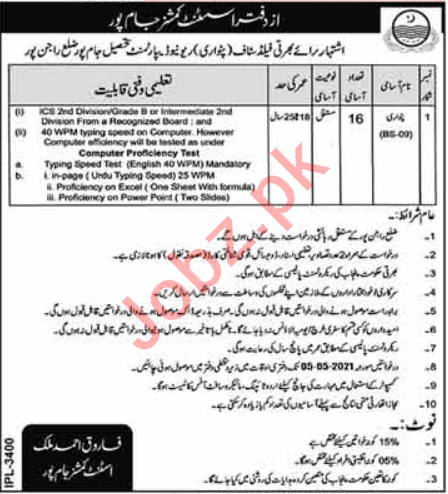 Assistant Commissioner AC Jampur Jobs 2021 for Patwari