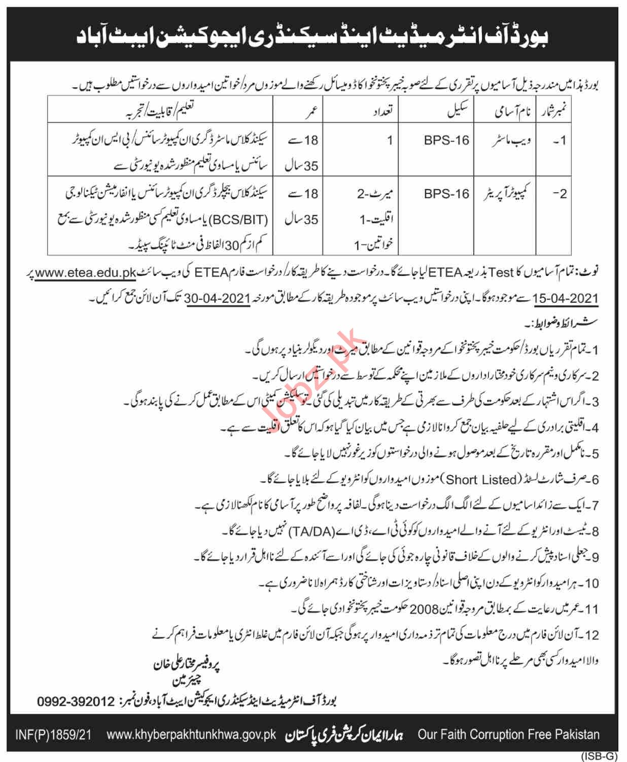 Board Of Intermediate And Secondary Education BISE Jobs 2021