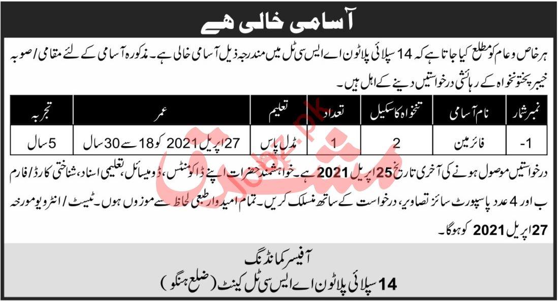 Pak Army 14 Supply Platoon ASC Thall Cantt Jobs 2021