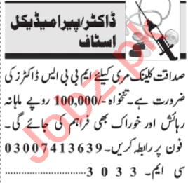 MBBS Doctor & Gynecologist Jobs 2021 in Lahore