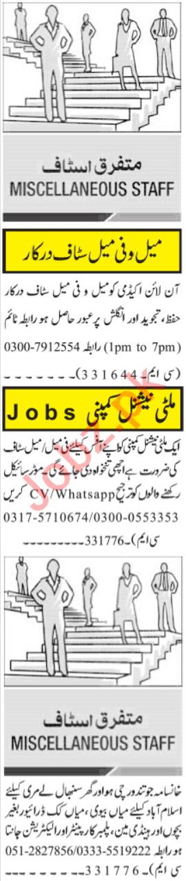 Civil Supervisor & Quantity Surveyor Jobs 2021 in Islamabad
