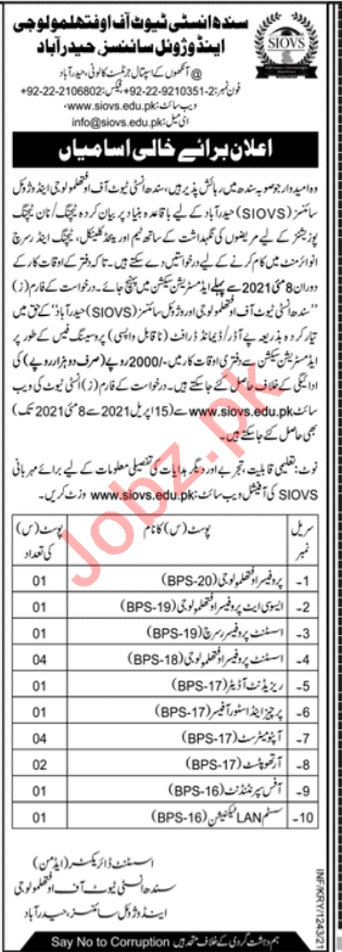 SIOVS Sindh Institute of Ophthalmology Hyderabad Jobs 2021