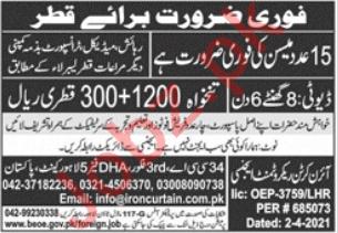 Mason Jobs Career Opportunity in Qatar