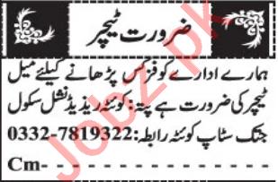 Quetta Residential School Jobs 2021 for Teachers