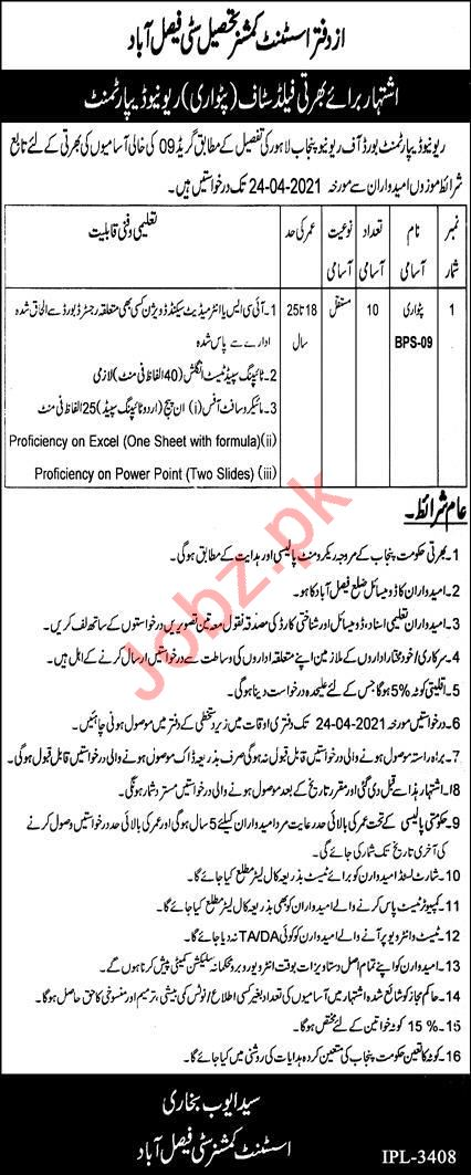 Assistant Commissioner AC Tehsil City Faisalabad Jobs 2021