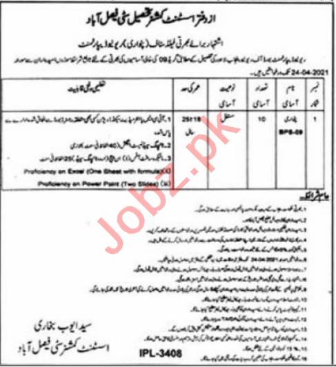 Revenue Department Tehsil Sadar Faisalabad Jobs 2021 Patwari