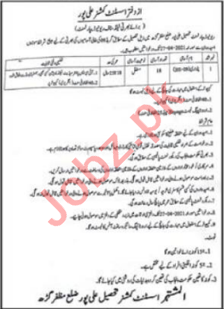 Assistant Commissioner AC Tehsil Alipur Jobs 2021