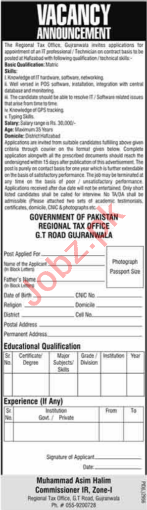 FBR Regional Tax Office Gujranwala Jobs 2021 IT Technician