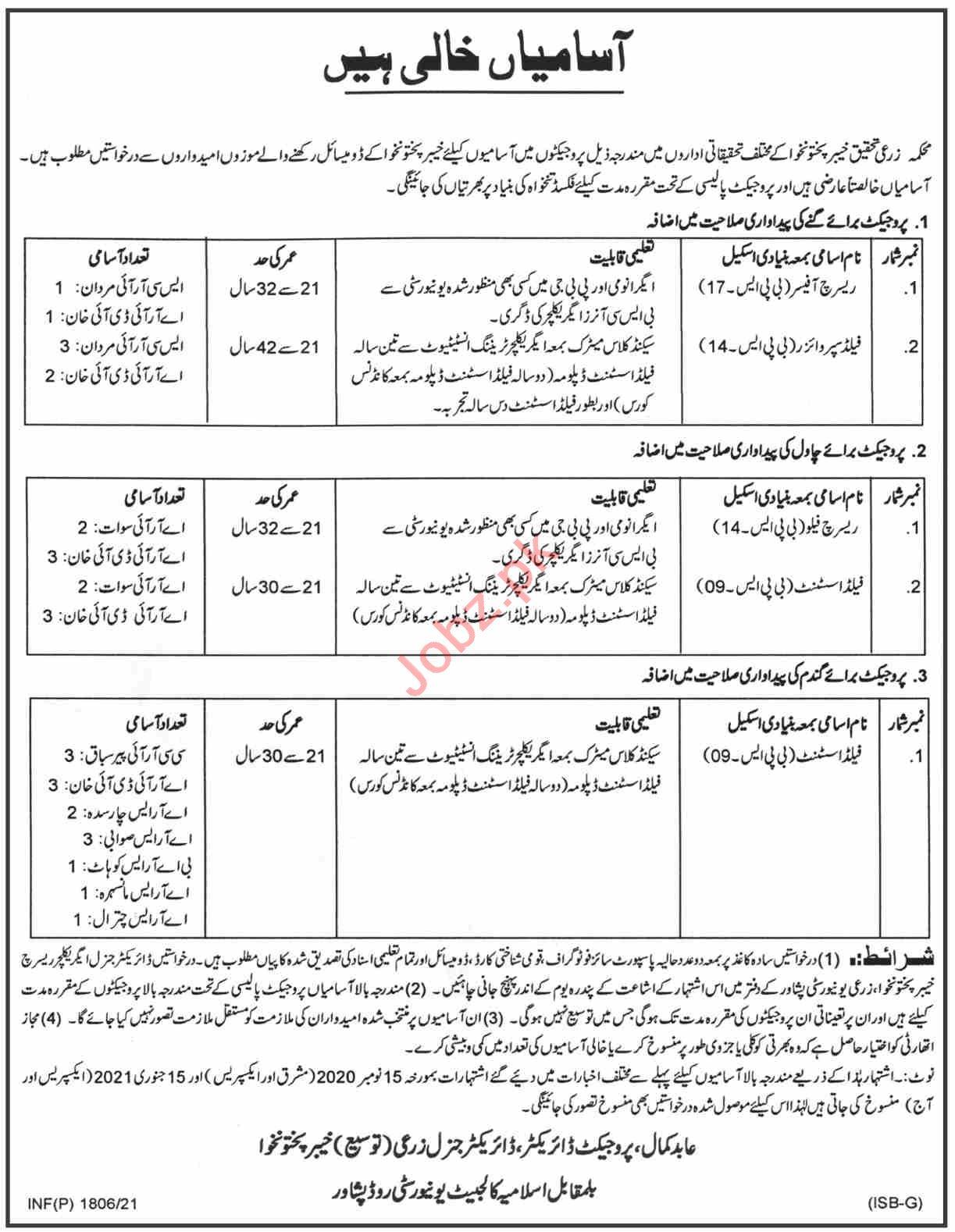 Agri Research Department Peshawar Jobs 2021