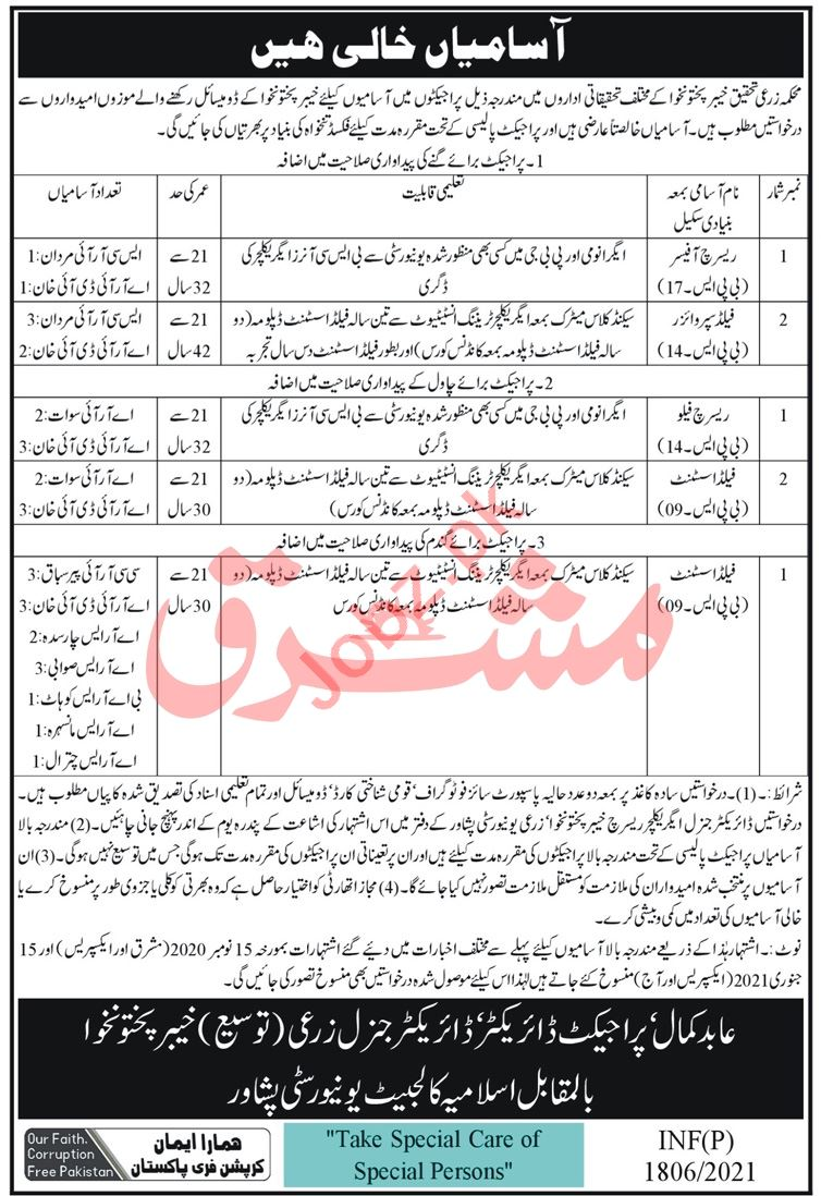 Agricultural Research Department Peshawar Jobs 2021