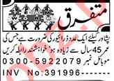 Driving Staff Jobs Open in Peshawar 2021
