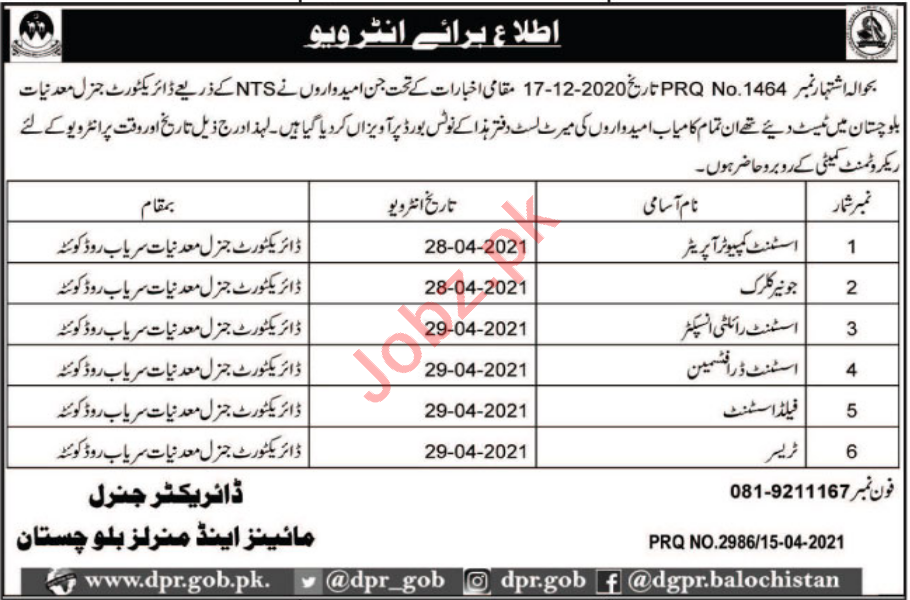 Mines & Minerals Department Quetta Jobs 2021 for Clerk