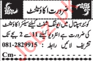 Accountant & Accounts Officer Jobs 2021 in Quetta