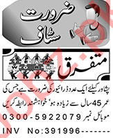 LTV Driver & HTV Driver Jobs 2021 in Peshawar