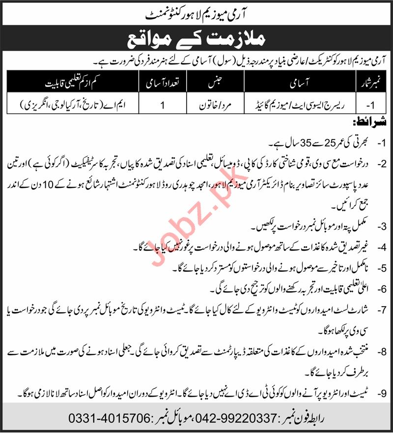 Pakistan Army Museum Lahore Cantonment Jobs 2021