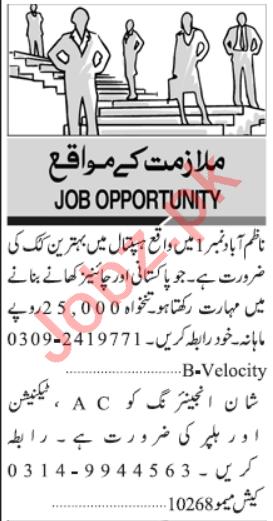 AC Technician & UPS Electrician Jobs 2021 in Karachi
