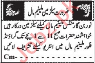 Salesman & Sales Manager Jobs 2021 in Quetta