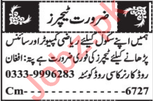 Coordinator & Teacher Jobs 2021 in Quetta