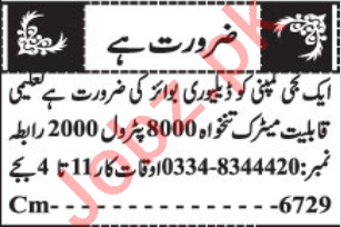 Delivery Boy & Computer Operator Jobs 2021 in Quetta