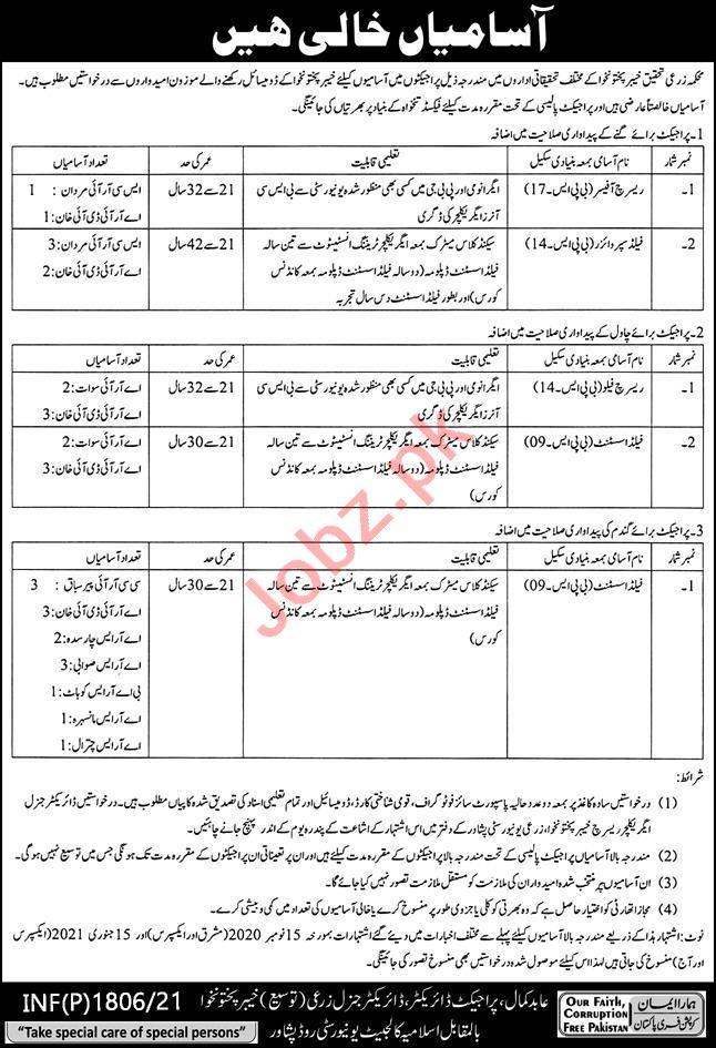 Agri Research Extension Department Peshawar Jobs 2021