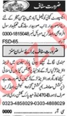 HR Officer & Assistant Supervisor Jobs 2021 in Lahore