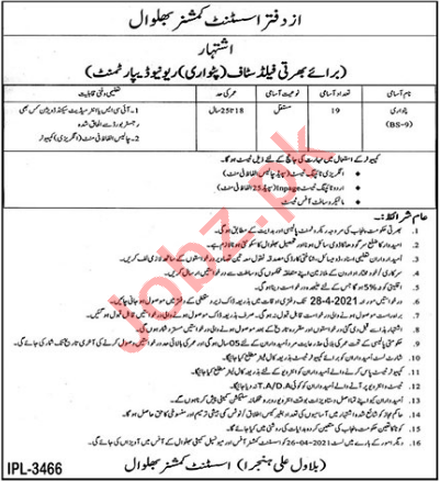 Assistant Commissioner AC Bhalwal Jobs 2021 for Patwari
