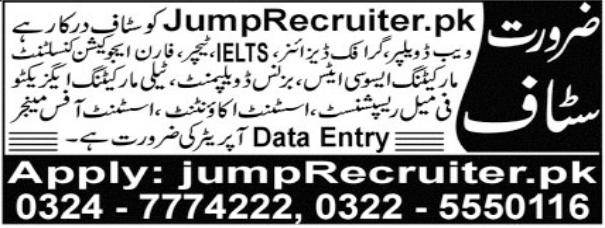 Jump Recruiter Jobs 2021 in Lahore