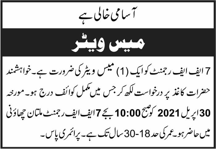 7 FF Regiment Pakistan Army Jobs 2021