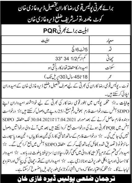 District Police Jobs 2021 For Volunteers in DG Khan